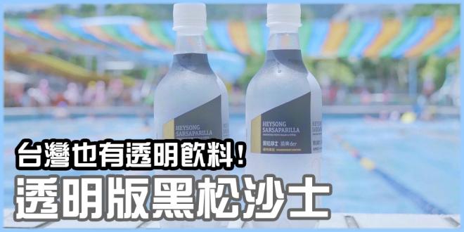台灣也有透明飲料! 透明黑松沙士