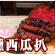 紐約餐廳特制 鮮紅肉汁像牛扒 但實物是西瓜?