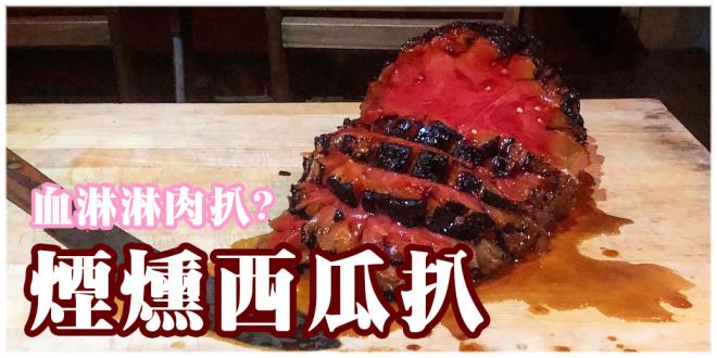 紐約餐廳特制 鮮紅肉汁像牛扒 但實物是西瓜🍉