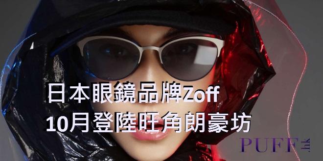 日本眼鏡品牌Zoff  10月登陸旺角