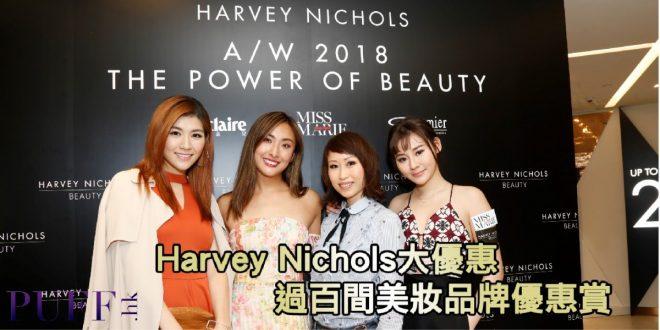 Harvey Nichols美妝品牌優惠節