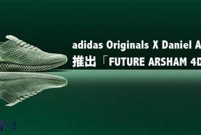 ADIDAS ORIGINALS 2018出新野喇~「FUTURE ARSHAM 4D」