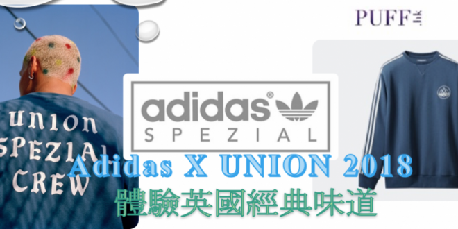 Adidas Originals X UNION 體驗經典英國味道