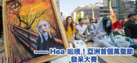 HEA 啦喂!亞洲首個萬聖節鬼魅版發呆大賽