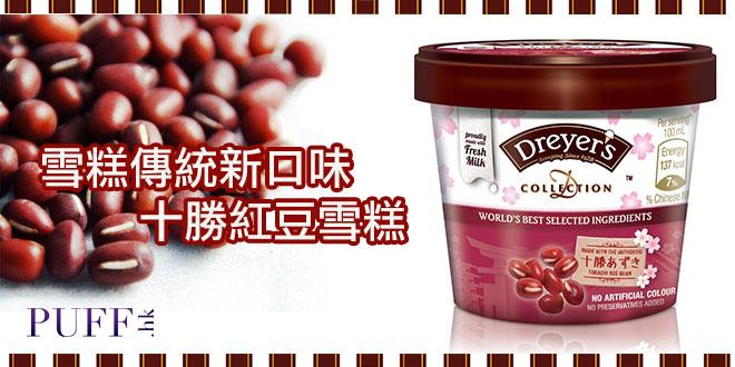 日本抹茶VS十勝紅豆雪糕  嚐盡日本傳統の味