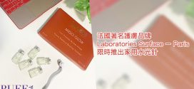 法國護肌先鋒 Laboratories Surface 家用水光針(小編私心推薦)