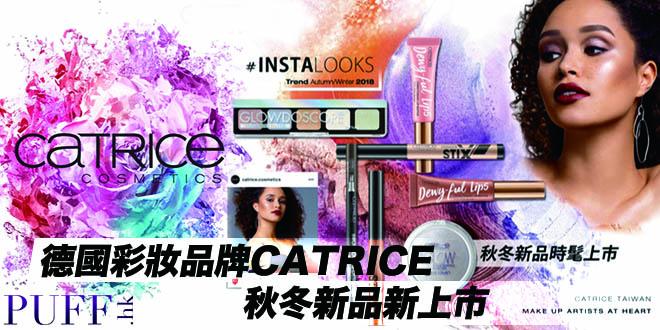 德國彩妝品牌 CATRICE 秋冬彩妝新上市