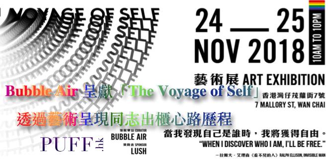 Bubble Air 呈獻「The Voyage of Self」藝術展  透過藝術呈現同志出櫃心路歷程
