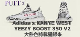 adidas x KANYE WEST YEEZY BOOST 350 V2載譽歸來