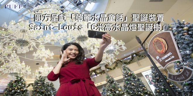 ELEMENTS 圓方呈獻「華麗水晶童話」聖誕裝置