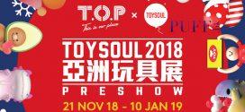 旺角 T.O.P 商場 x 亞洲玩具展 2018