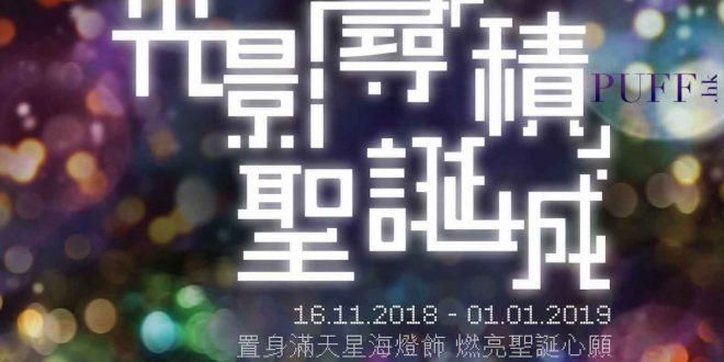 九龍大型商場 x EverBlock 光影尋「積」聖誕城