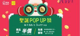 聖誕 POP-UP 舖 兩手揈揈去 Shopping