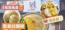 蟹迷必試:高質抵食蟹「皇」拉麵撈