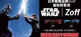 日本眼鏡品牌Zoff進駐將軍澳 開幕限定派半價優惠券