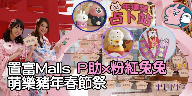 置富Malls x Kanahei's Small animals萌樂豬年春節祭