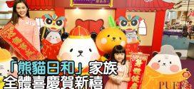 「熊貓日和」家族成員全體喜慶賀新禧