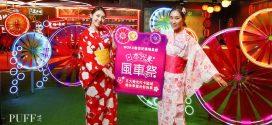 「光影日本風車祭」豬年轉轉行好運