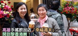 高雄手搖飲品店「幸福週末」開到黎香港喇