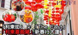 「利東喜盈豬」新春行大運 「The East」金豬報喜錦簇迎新