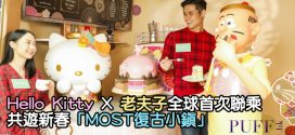 Hello Kitty x 老夫子『玩』傳統新年