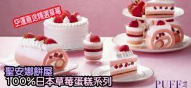 100%日本草莓・蛋糕系列