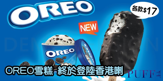 OREO雪糕登陸香港 值得您熱切期待的經典口味新演繹