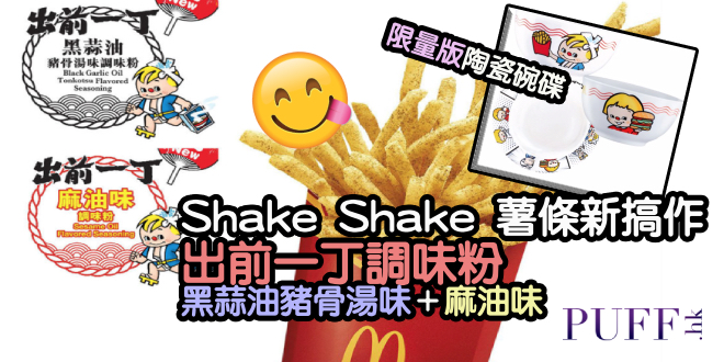 麥當勞 x 出前一丁 麻油味Shake Shake薯條+限量版陶瓷碗碟