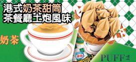 港式土炮奶茶甜筒 最岩香港人口味