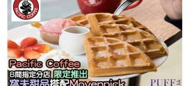 Pacific Coffee限定推出窩夫配Movenpick 只限8間分店