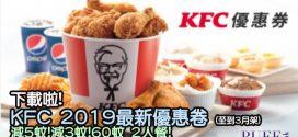 下載啦! KFC 減5蚊減10蚊套餐抵食優惠卷 (至到3月架)