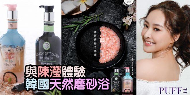 ON: THE BODY 與陳瀅BB體驗天然磨砂浴