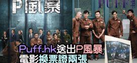 Puff.hk送出P風暴電影換票證兩張