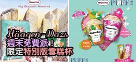 Häagen-Dazs™鬧市中的花海體驗 甜蜜免費送給大眾