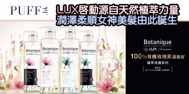 LUX有機玫瑰果油 打造PREMIUM植萃洗護系列
