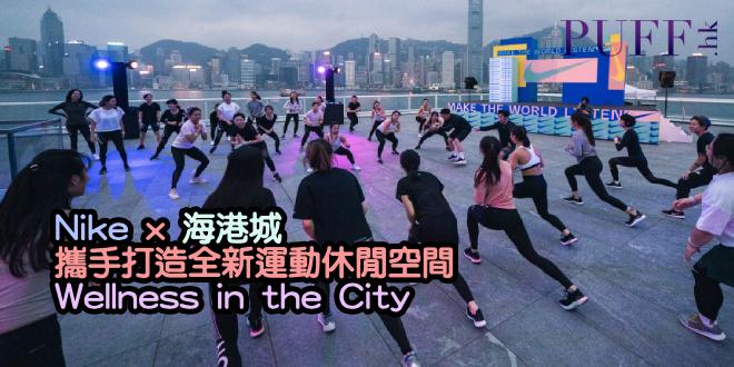 Nike x 海港城 攜手打造全新運動休閒空間