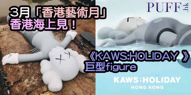 《KAWS:HOLIDAY 》「香港藝術月」香港見