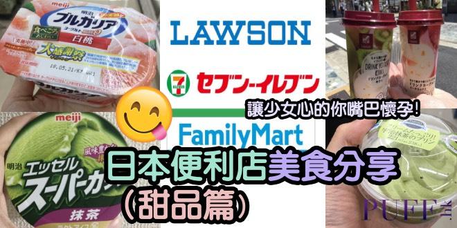 日本便利店美食分享(甜品篇)