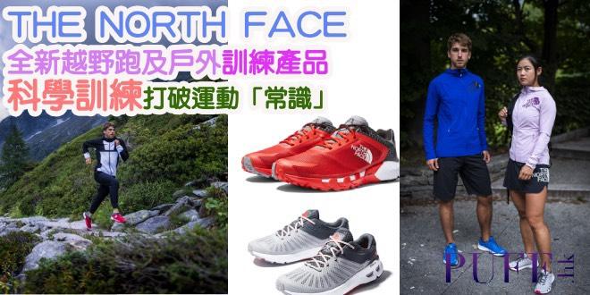 The North Face 推出全新越野跑及戶外訓練產品 以科學訓練打破運動「常識」
