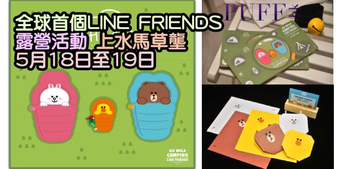 全球首個LINE FRIENDS露營活動