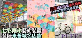「春色傘樂處處」三百色彩繽紛的雨傘漫天飛舞