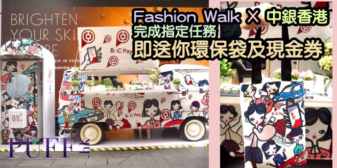 中銀香港空降Fashion Walk百德新街  完成指定任務  即送你限量版環保袋現金券