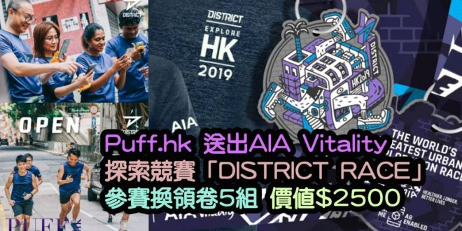 Puff.hk 送出5套「AIA VITALITY健康程式」城市探索競賽「DISTRICT RACE」
