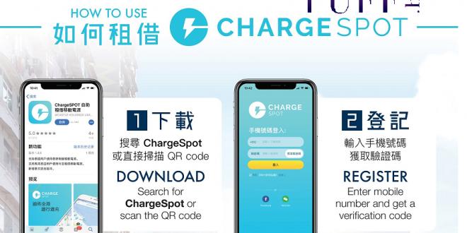 ChargeSpot跨國外置充電器 7-eleven有得借喇