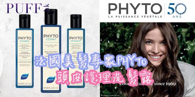PHYTO法國美髮專家 全新頭皮護理洗髮露