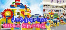 屯門市廣場x LEGO  齊齊化身創意小隊 暢玩三大遊戲區