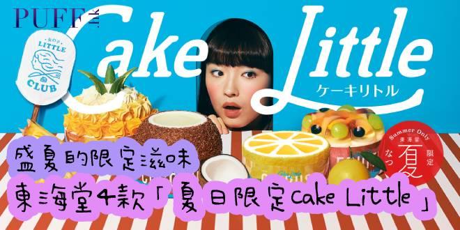 東海堂「夏‧限定Cake Little」蛋糕系列  窺探盛夏的限定滋味
