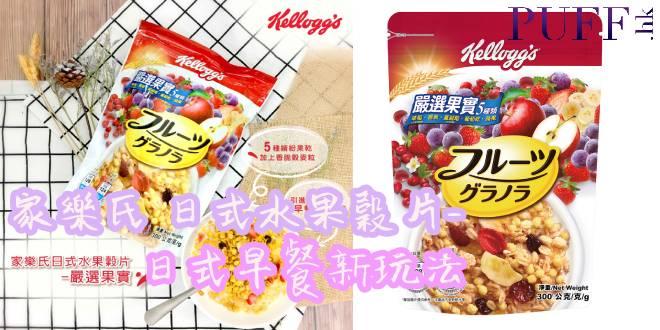 家樂氏 推出嚴選果實日式水果穀片
