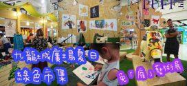 九龍城廣場「全齡‧傳承‧擁抱愛」夏日 ‧ 綠色市集