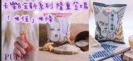卡樂B全新系列產品隆重登場 「米住」米條獨家滋味享受